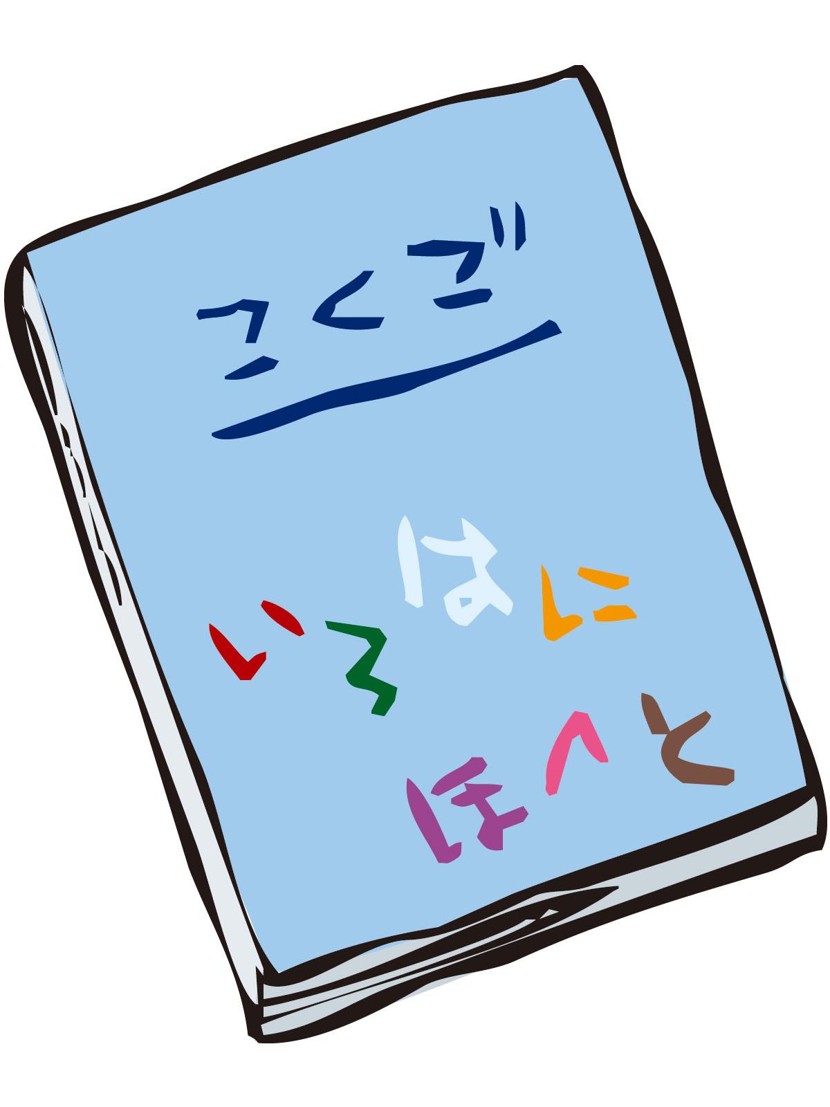 中学受験の国語の問題は設問を先...