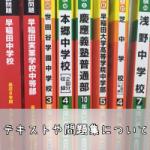 日能研のテキスト「本科教室」について